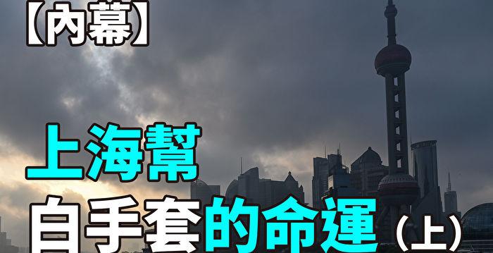 【紀元播報】內幕:上海幫白手套的命運(上)