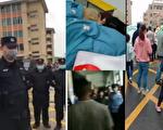 【現場視頻】南通小學生身亡 家屬討說法被警圍