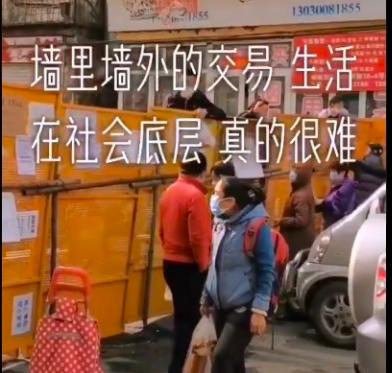 哈爾濱一些商戶爬上小區高高的圍欄,向小區內的居民銷售食品。(視頻截圖)