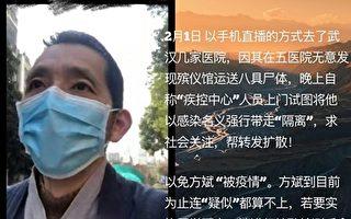 西藏國保跨省辦方斌案 重慶多名公民被約談