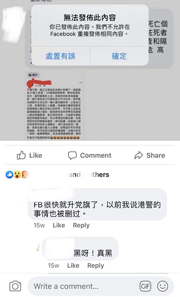 不少南加民眾因轉發中共隱瞞疫情、美國總統大選、香港人捍衛人權遊行等相關帖子,收到不同美國社交媒體的警告。(網絡截圖)
