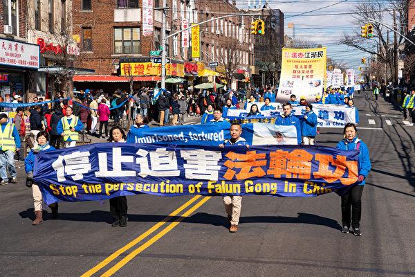 2020年3月1日,大紐約地區部份法輪功學員近千人在布碌崙第八大道舉行了一年一度的新年遊行活動。(戴兵/大紀元)