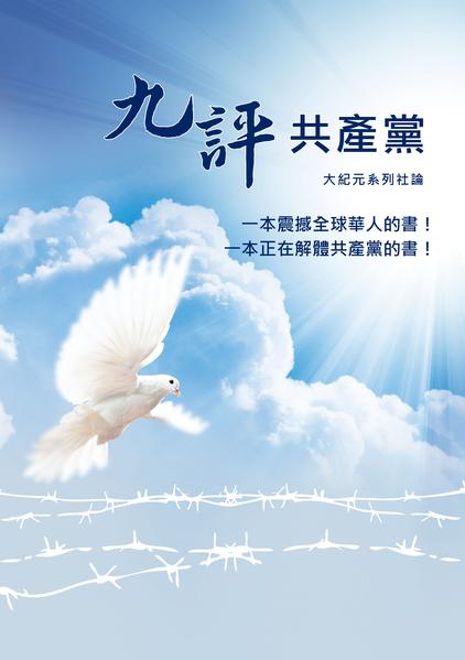 反共潮高涨 《九评共产党》热卖 再版发行