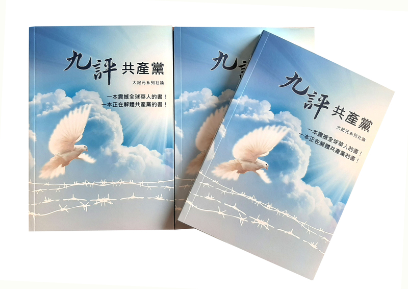 長銷書《九評共產黨》熱賣,再版發行助民眾認清中共。(博大出版社提供)