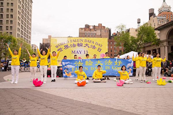 2017年05月11日,紐約,來自全球的部份法輪功學員在聯合廣場舉辦慶祝世界法輪大法日活動。圖為法輪功學員集體煉功。(戴兵/大紀元)
