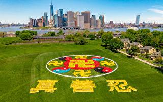 组图:庆祝5.13 法轮功学员纽约历年排字