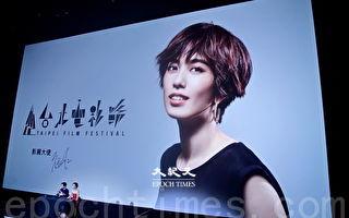 台北電影節,陳庭妮