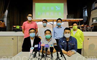 香港民主黨大會通過 七現任議員籌組立會選舉名單