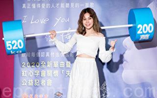 歌手陈曼青5月18日在台北发表新单曲,期许新歌点阅率突破200万。(陈柏州/大纪元)