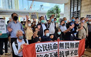 香港十五民主派被控非法集结
