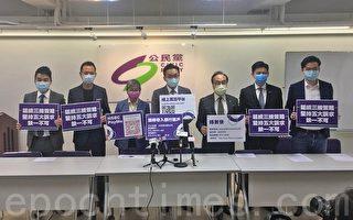 香港公民党发起小额众筹计划