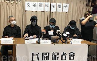 民間記者會批 港府圖以政治榮辱凌駕教育