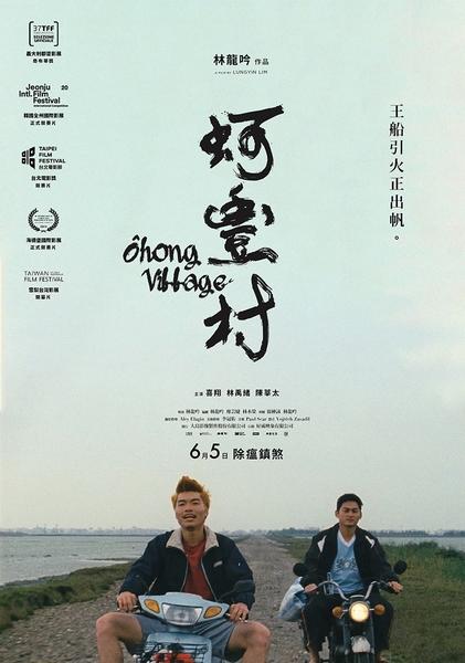 蚵丰村poster_final