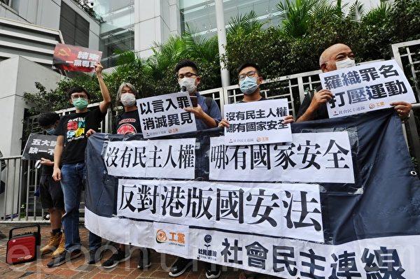 2020年5月24日,社民連和工黨遊行到中聯辦。(宋碧龍/大紀元)