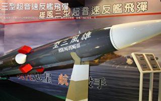 台加紧研发多种导弹 应对中共可能的攻台行动