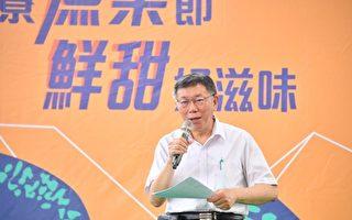 港版国安法 柯文哲:会让台湾离中共更远
