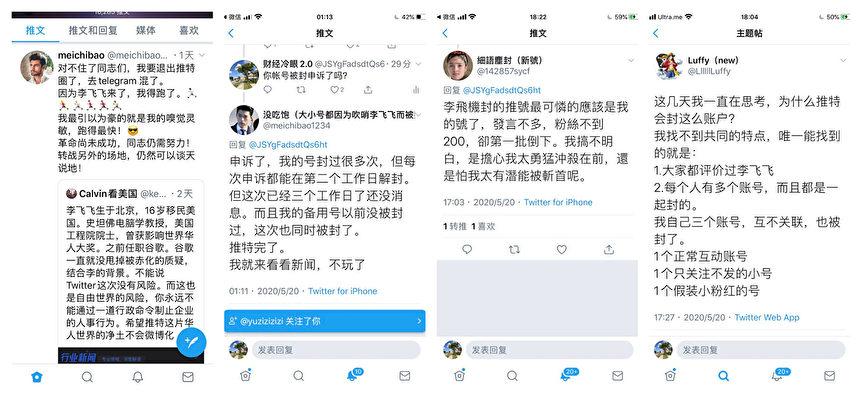 多名推特用戶表示被推特封殺。(網頁截圖)