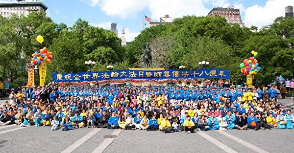 2010年5月9日,法輪功學員在紐約曼哈頓聯合廣場慶祝世界法輪大法日。(戴兵/大紀元)