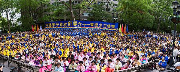 2012年5月11日,法輪功學員在紐約曼哈頓聯合國前公園慶祝世界法輪大法日。(戴兵/大紀元)