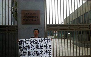 為一樁冤案上訪25年 李秋偉:中共司法黑暗