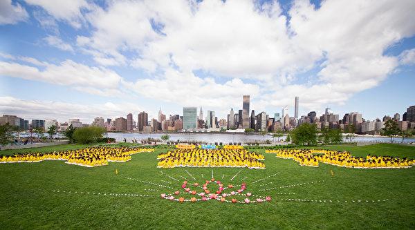 2015年5月13日,法輪功學員在紐約聯合國總部對面甘泉公園(Gantry Plaza State Park)排字「真善忍」慶祝世界法輪大法日。(戴兵/大紀元)