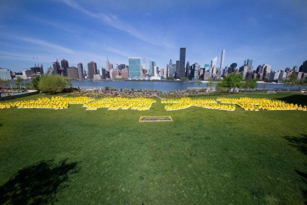 2016年5月12日,法輪功學員在紐約聯合國總部對面甘泉公園(Gantry Plaza State Park)排字「法輪大法」慶祝世界法輪大法日。(戴兵/大紀元)