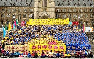 加拿大三級政要賀法輪大法洪傳28周年(3)