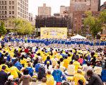 2017年5月11日,紐約聯合廣場慶祝世界法輪大法日。(戴兵/大紀元)