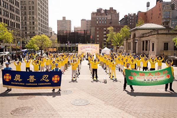 2018年5月10日,法輪功學員在紐約曼哈頓聯合廣場慶祝世界法輪大法日。(戴兵/大紀元)