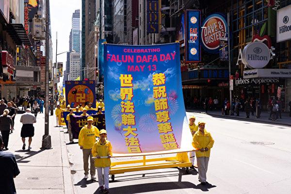 2019年5月16日,法輪功學員在紐約曼哈頓42街舉行萬人大遊行慶祝世界法輪大法日。(戴兵/大紀元)