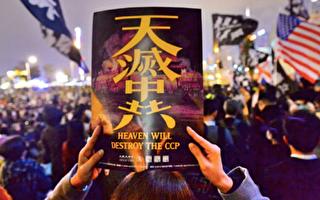 项云:反共的中国人民为世界承负着重压和迫害