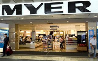 Myer部分门店 周五重新开业