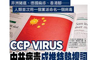 华人投书澳媒 吁COVID-19应改称中共病毒