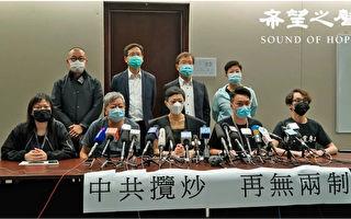 袁斌:中共强推港版国安法 海内外纷纷谴责