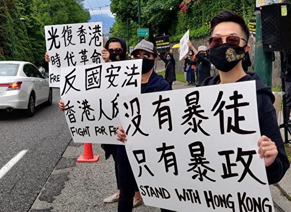 2020年5月24日,溫哥華香港社區成員抗議「港版國安法」。(王卓妍提供)
