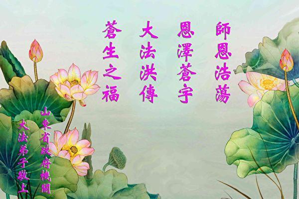 公檢法司軍隊法輪功學員 恭祝李洪志師父華誕