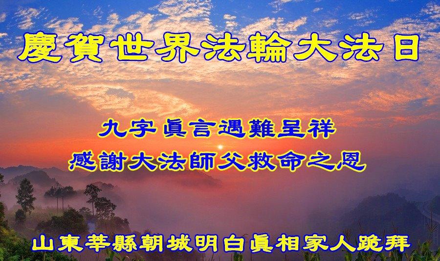 念九字真言遇難呈祥 大陸民眾謝李洪志大師