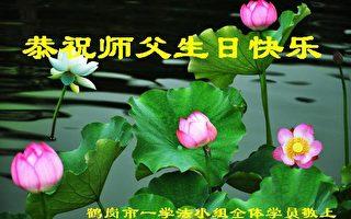 黑龙江法轮功学员恭贺世界法轮大法日暨李洪志大师华诞(20条)