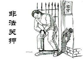 中共酷刑示意圖:上大鐐。(明慧網)