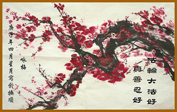 國畫:「詠梅」 作品專業規格:80×50厘米 作者:撫順法輪功學員 星月(明慧網)