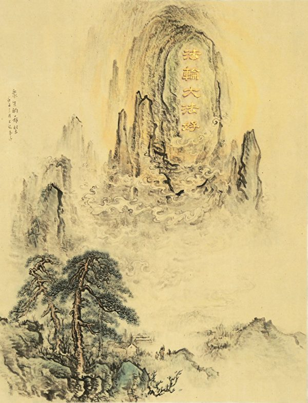 山水畫:「眾生的希望」作者:大陸法輪功學員。尺寸: 46cmx39cm (明慧網)