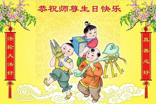 大法小弟子恭賀世界法輪大法日暨李洪志大師華誕(19條)