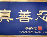 李洪志师父一题词 历经风雨二十载 完好保存