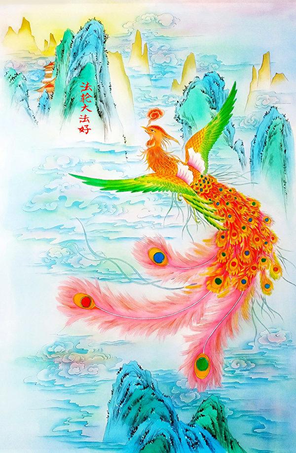 彩墨繪畫:「鳳鳴九霄」 作品專業規格:工筆,絹本設色。尺寸:100cm×65cm。作者:大陸法輪功學員:彩墨,紫燕(明慧網)
