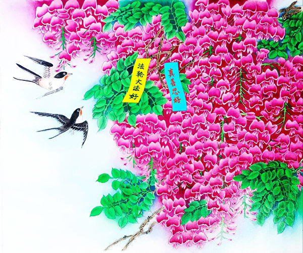 工筆畫:「陽春紫籐 」 作品專業規格:工筆(絹本設色),尺寸:50cm×60cm 作者:彩墨、紫燕 (明慧網)
