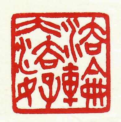 篆刻:「法輪大法好 」 尺寸:2.7厘米×2.7厘米 作者:台灣大法弟子 (明慧網)