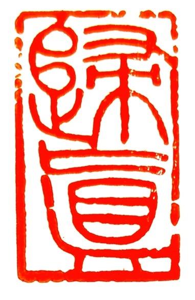 篆刻:「歸真」,作者:甦醒 尺寸:1.5×2.5×5cm 3×3×4cm (明慧網)