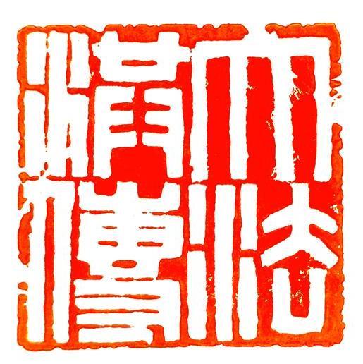 篆刻:「大法洪傳」 (明慧網)