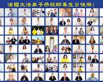 组图:庆祝世界法轮大法日 法国学员谢师恩