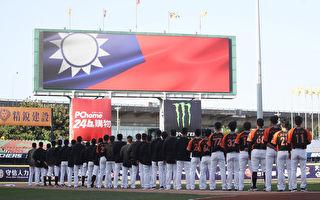 台湾职棒国际瞩目 纽时:象征战胜疫情